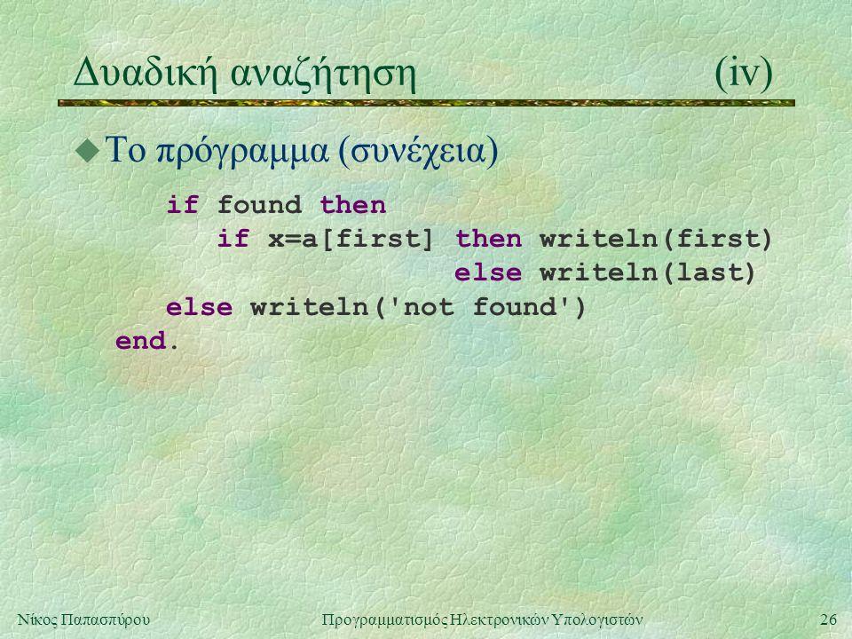 Δυαδική αναζήτηση (iv)