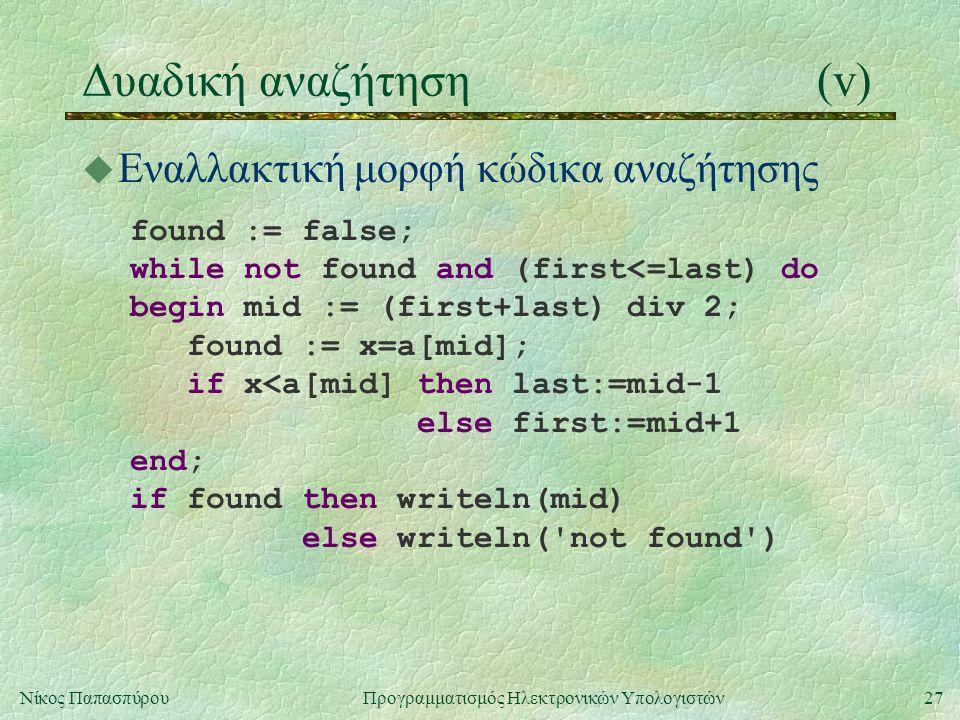 Δυαδική αναζήτηση (v) Εναλλακτική μορφή κώδικα αναζήτησης