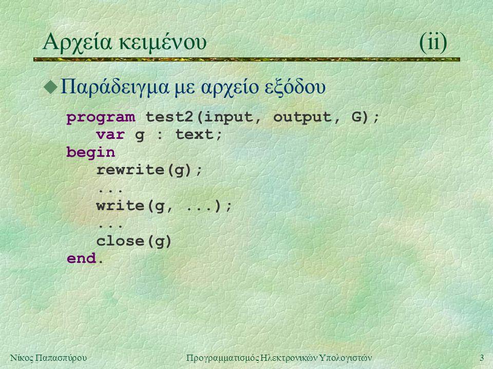 Αρχεία κειμένου (ii) Παράδειγμα με αρχείο εξόδου