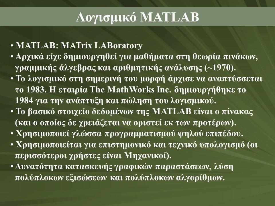 Λογισμικό MATLAB MATLAB: MATrix LABoratory