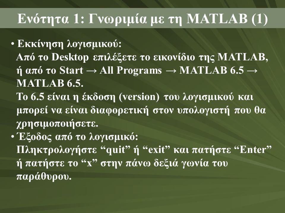 Ενότητα 1: Γνωριμία με τη MATLAB (1)