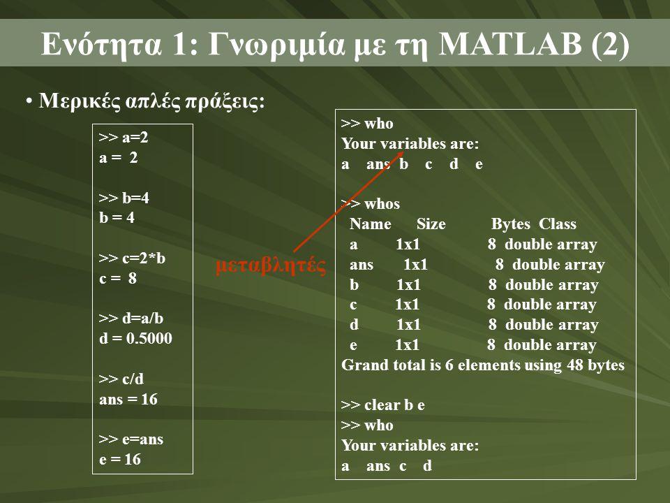 Ενότητα 1: Γνωριμία με τη MATLAB (2)