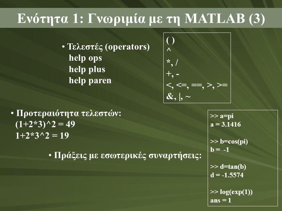 Ενότητα 1: Γνωριμία με τη MATLAB (3)