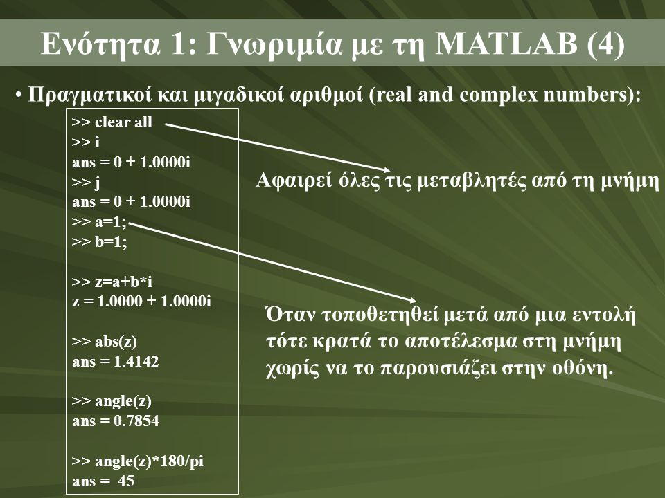 Ενότητα 1: Γνωριμία με τη MATLAB (4)