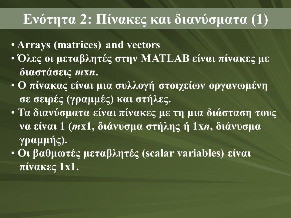 Ενότητα 2: Πίνακες και διανύσματα (1)