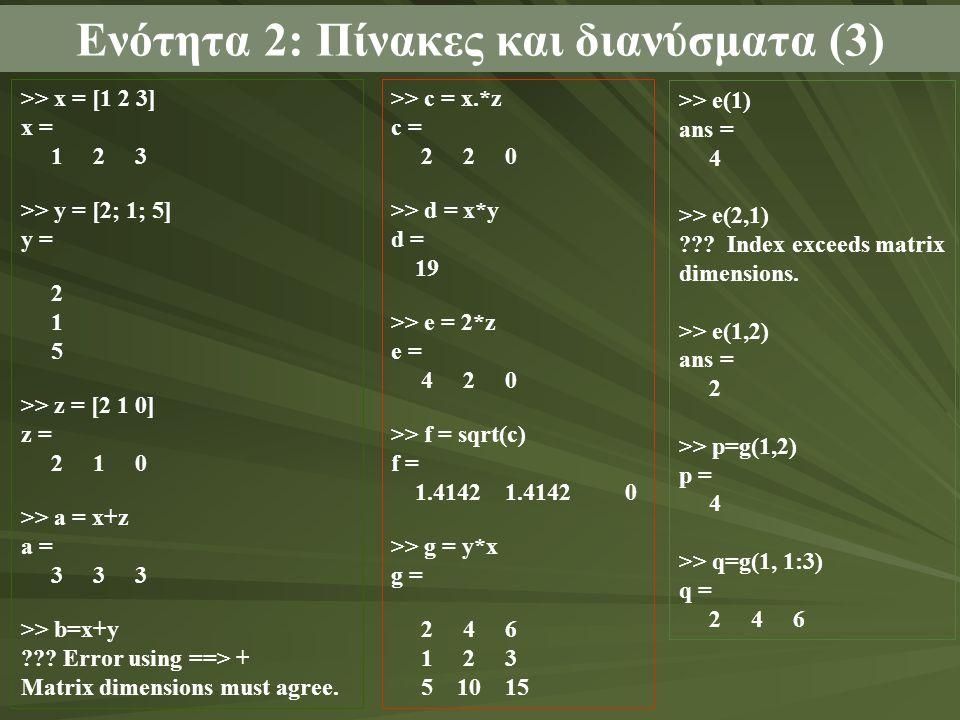 Ενότητα 2: Πίνακες και διανύσματα (3)