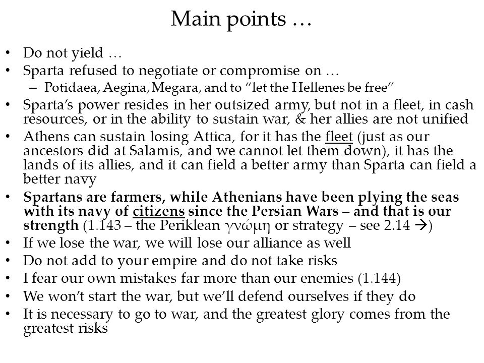 Main points … Do not yield …