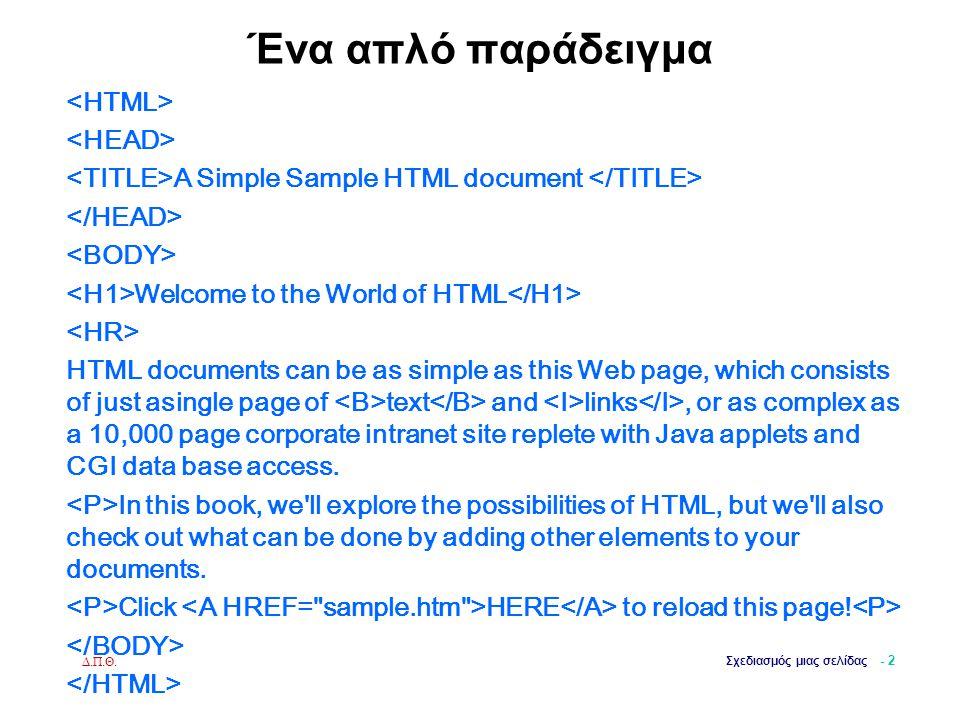 Ένα απλό παράδειγμα <HTML> <HEAD>