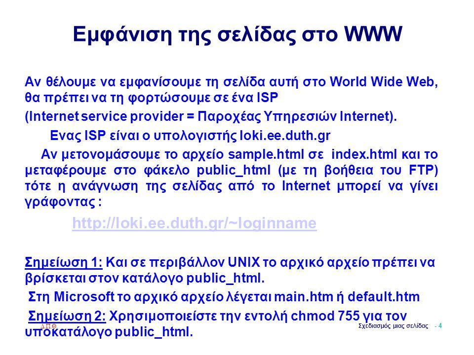 Εμφάνιση της σελίδας στο WWW