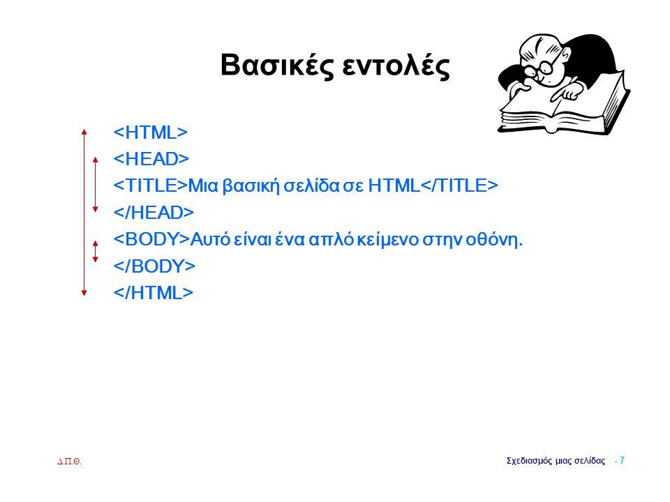 Βασικές εντολές <HTML> <HEAD>