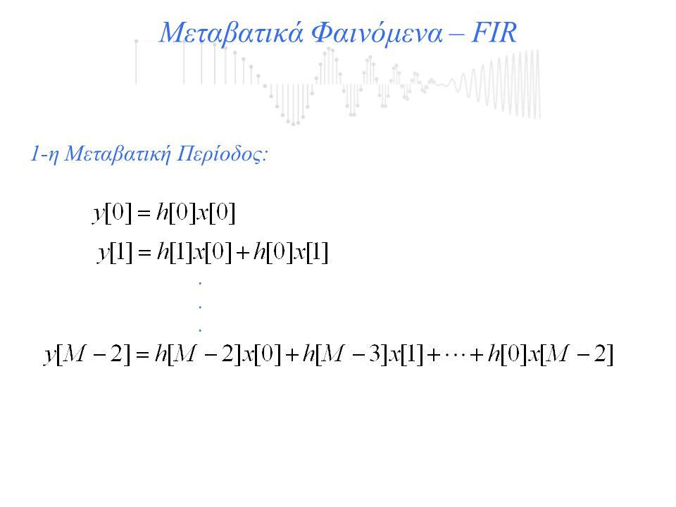 Μεταβατικά Φαινόμενα – FIR
