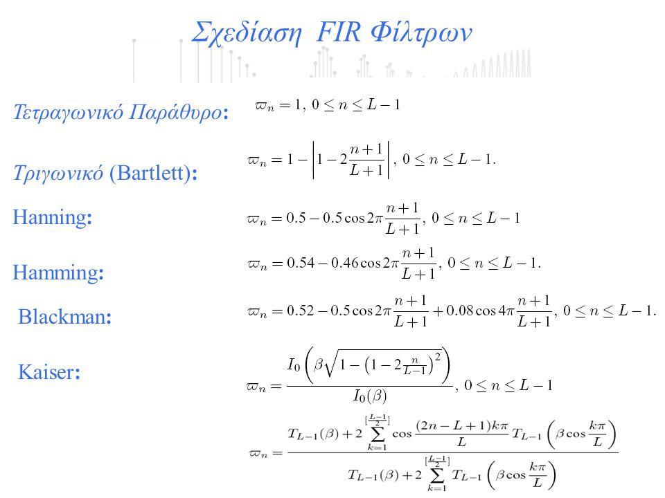 Σχεδίαση FIR Φίλτρων Τετραγωνικό Παράθυρο: Τριγωνικό (Bartlett):
