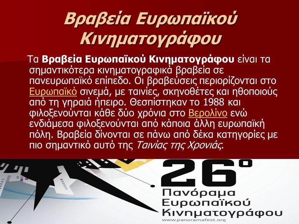 Βραβεία Ευρωπαϊκού Κινηματογράφου