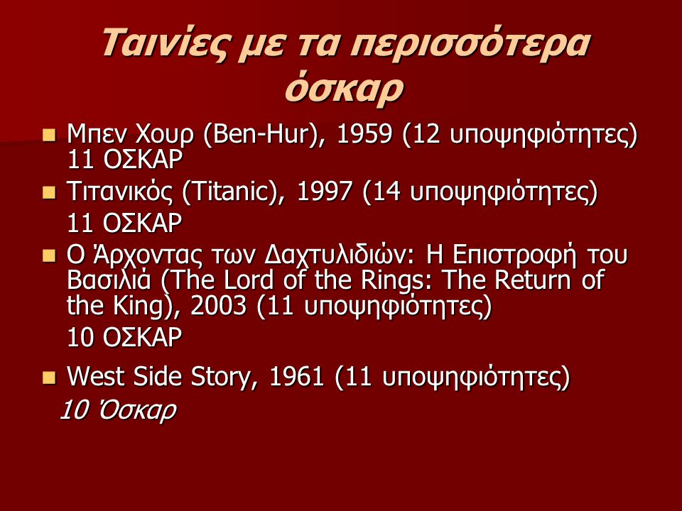 Ταινίες με τα περισσότερα όσκαρ