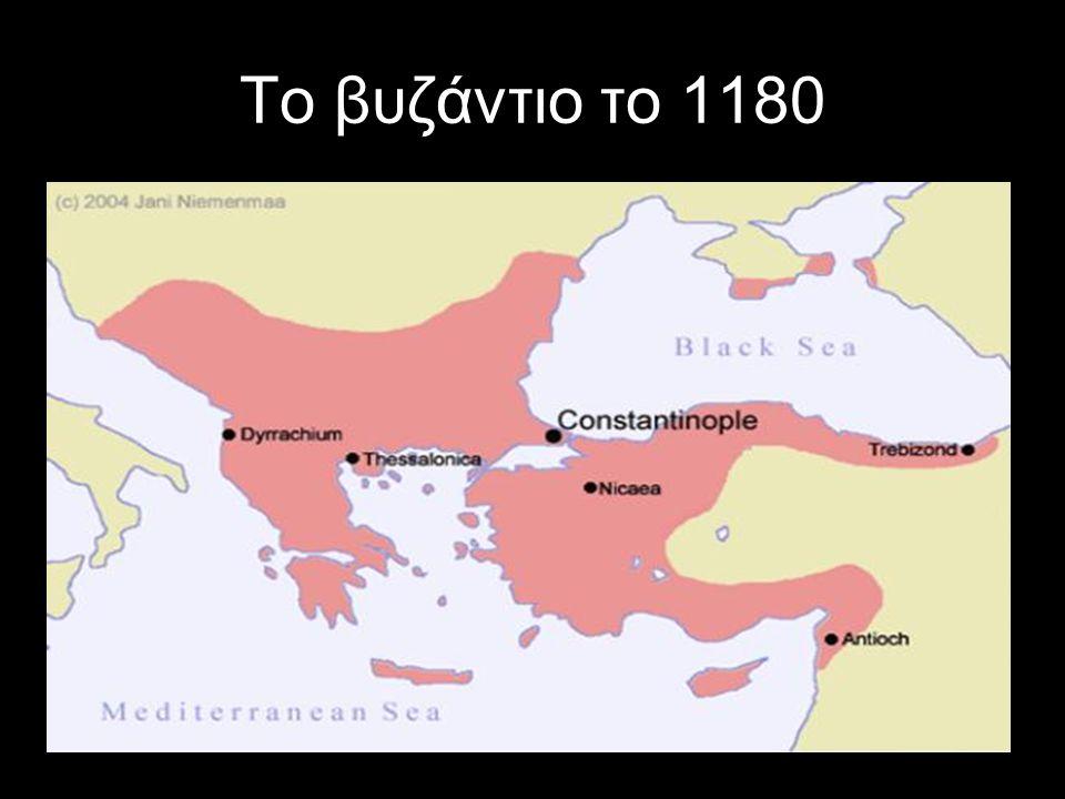 Το βυζάντιο το 1180