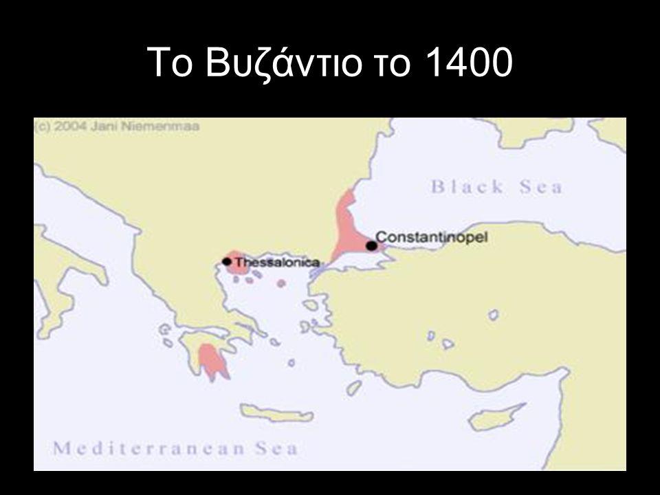 Το Βυζάντιο το 1400