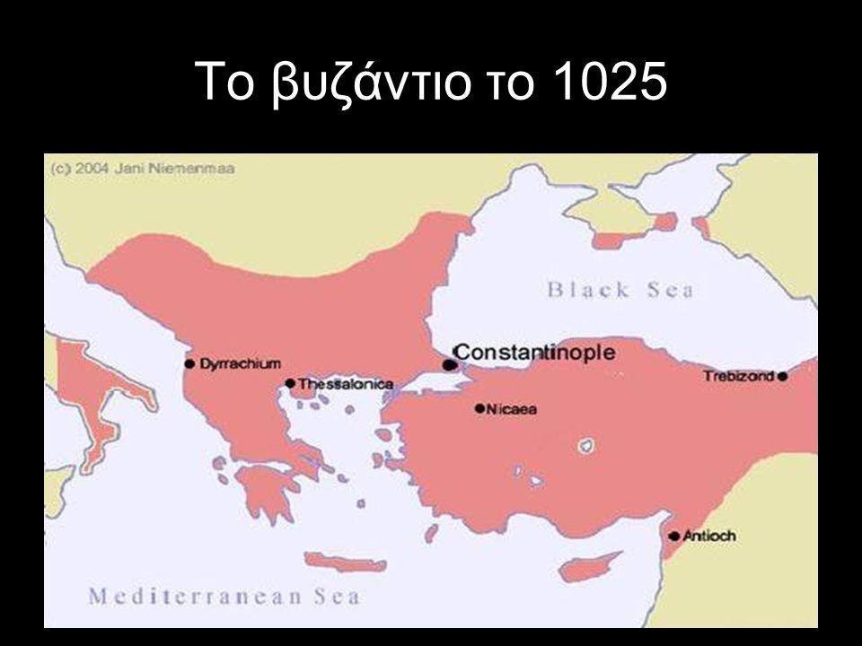 Το βυζάντιο το 1025