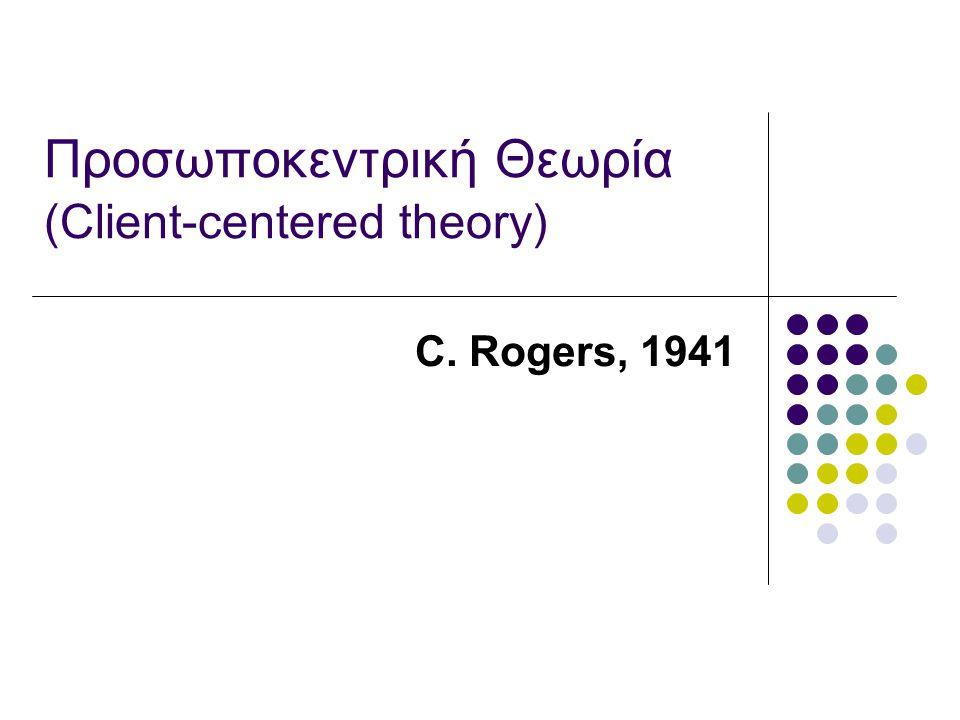 Προσωποκεντρική Θεωρία (Client-centered theory)