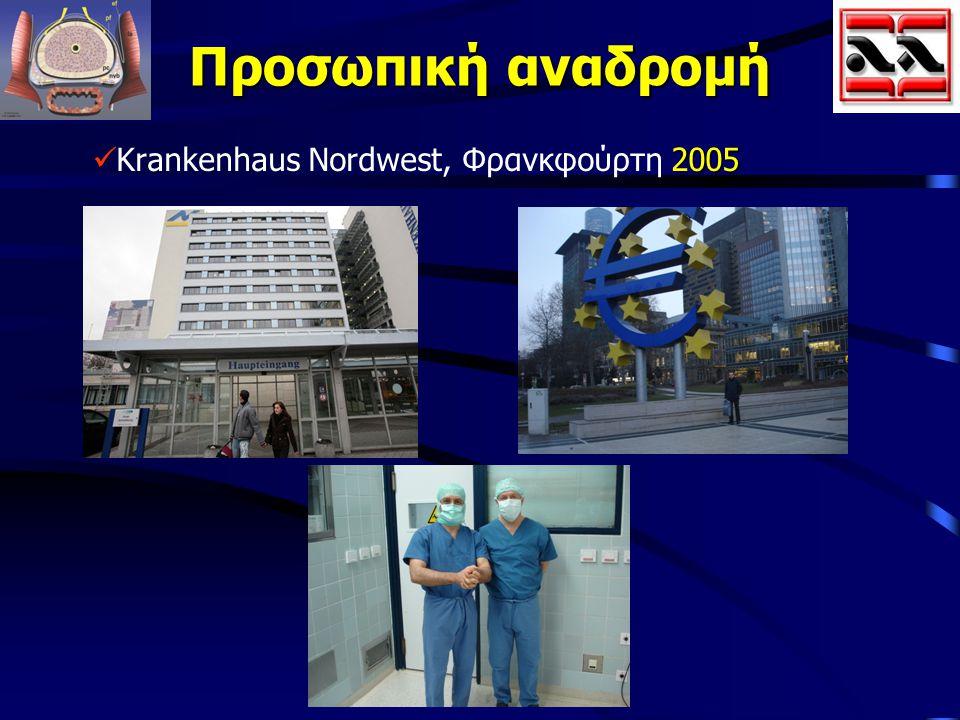 Krankenhaus Nordwest, Φρανκφούρτη 2005