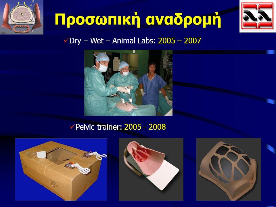 Προσωπική αναδρομή Dry – Wet – Animal Labs: 2005 – 2007