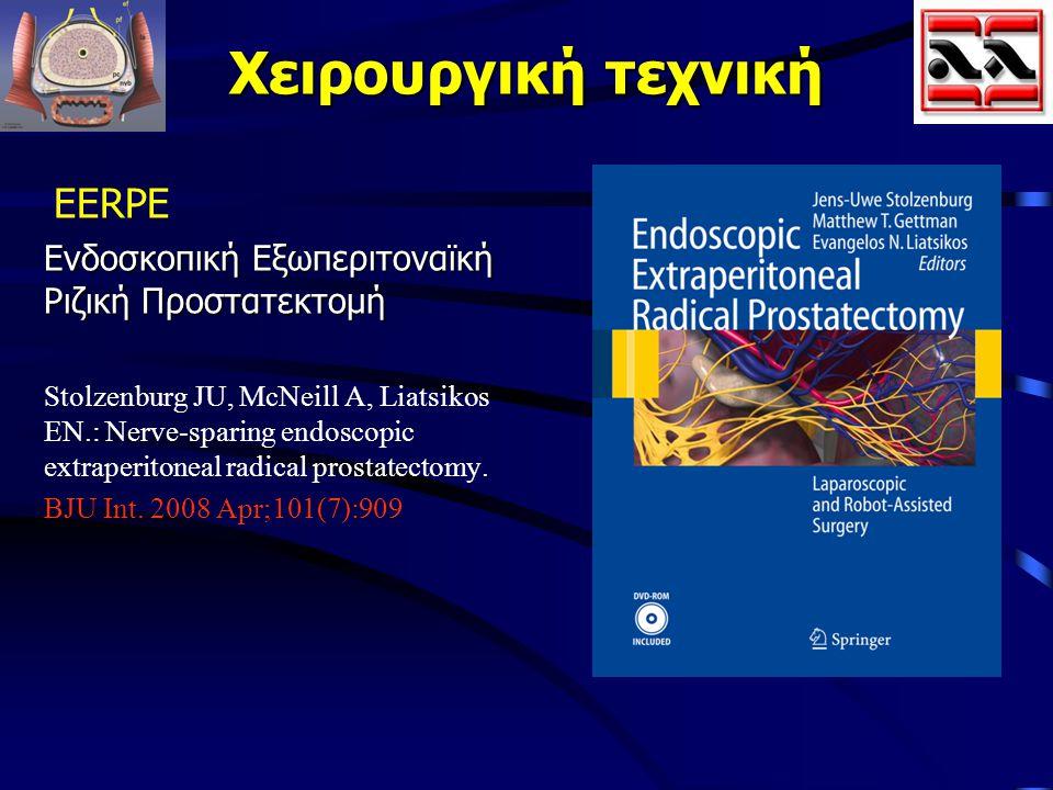 Χειρουργική τεχνική EERPE