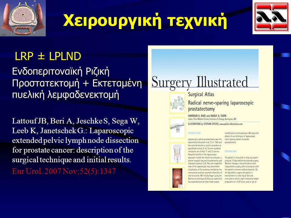 Χειρουργική τεχνική LRP ± LPLND