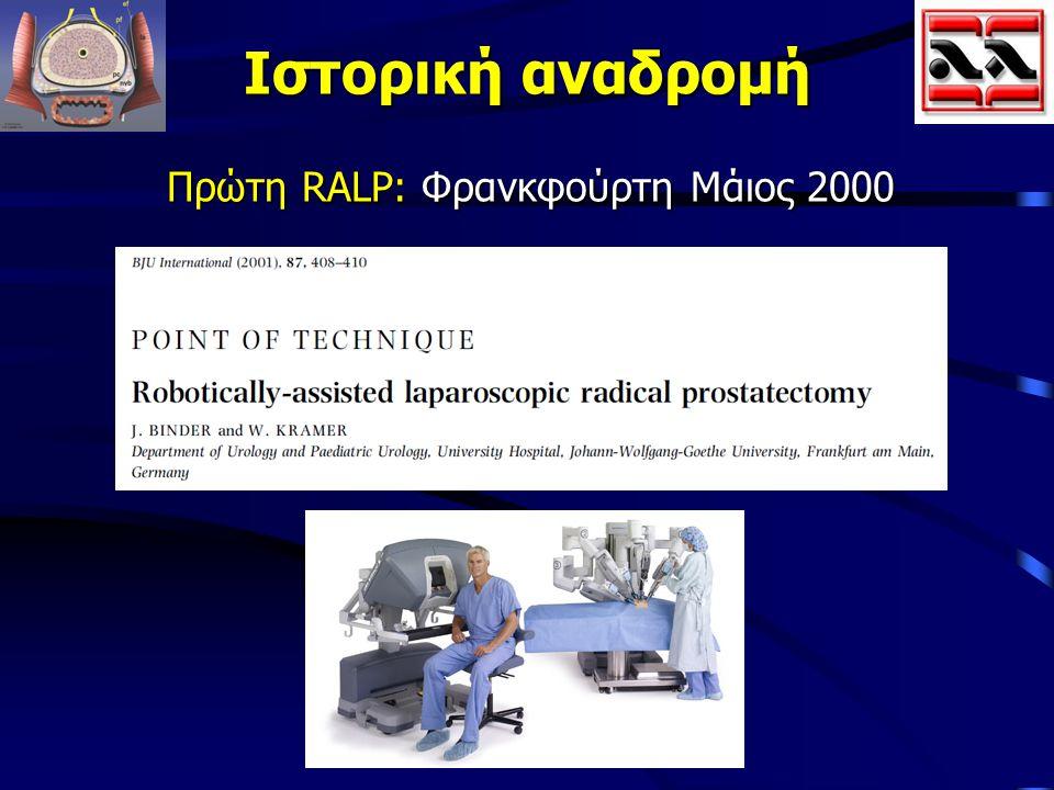 Πρώτη RALP: Φρανκφούρτη Μάιος 2000