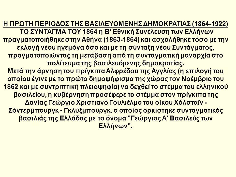 Η ΠΡΩΤΗ ΠΕΡΙΟΔΟΣ ΤΗΣ ΒΑΣΙΛΕΥΟΜΕΝΗΣ ΔΗΜΟΚΡΑΤΙΑΣ (1864-1922)