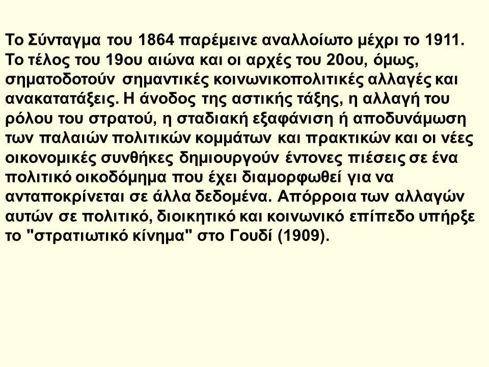 Το Σύνταγμα του 1864 παρέμεινε αναλλοίωτο μέχρι το 1911