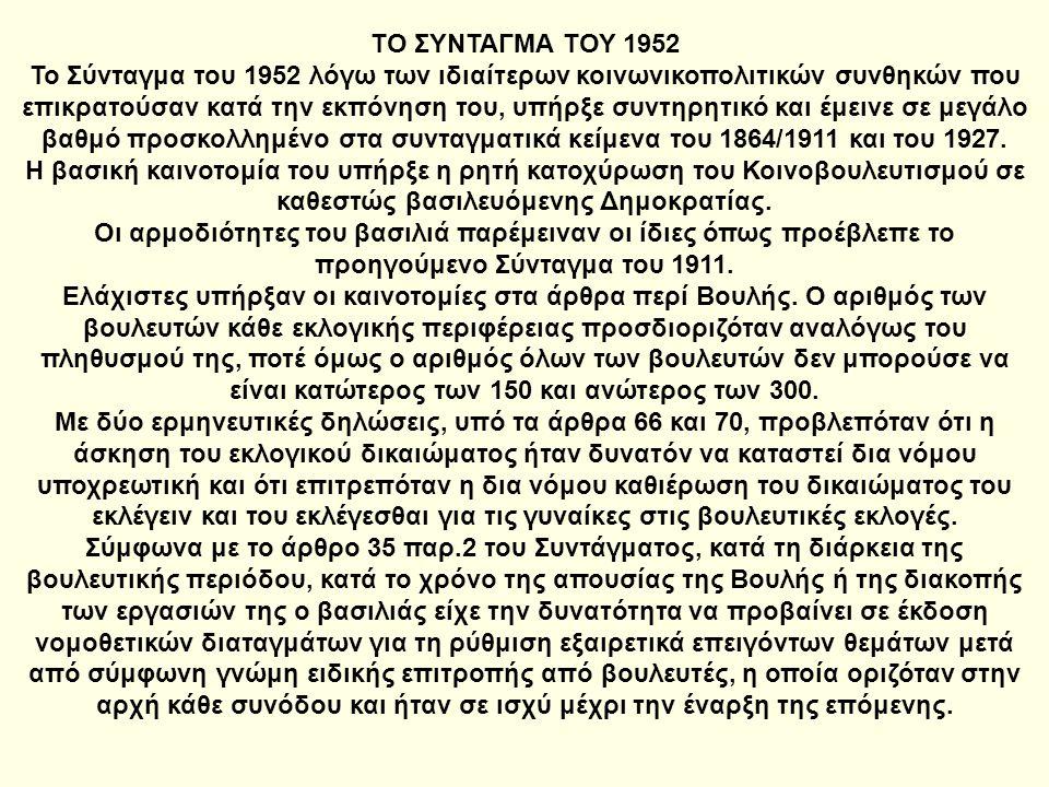 ΤΟ ΣΥΝΤΑΓΜΑ ΤΟΥ 1952