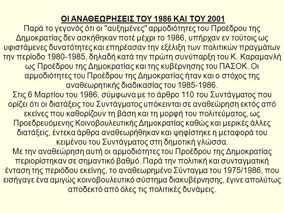 ΟΙ ΑΝΑΘΕΩΡΗΣΕΙΣ ΤΟΥ 1986 ΚΑΙ ΤΟΥ 2001