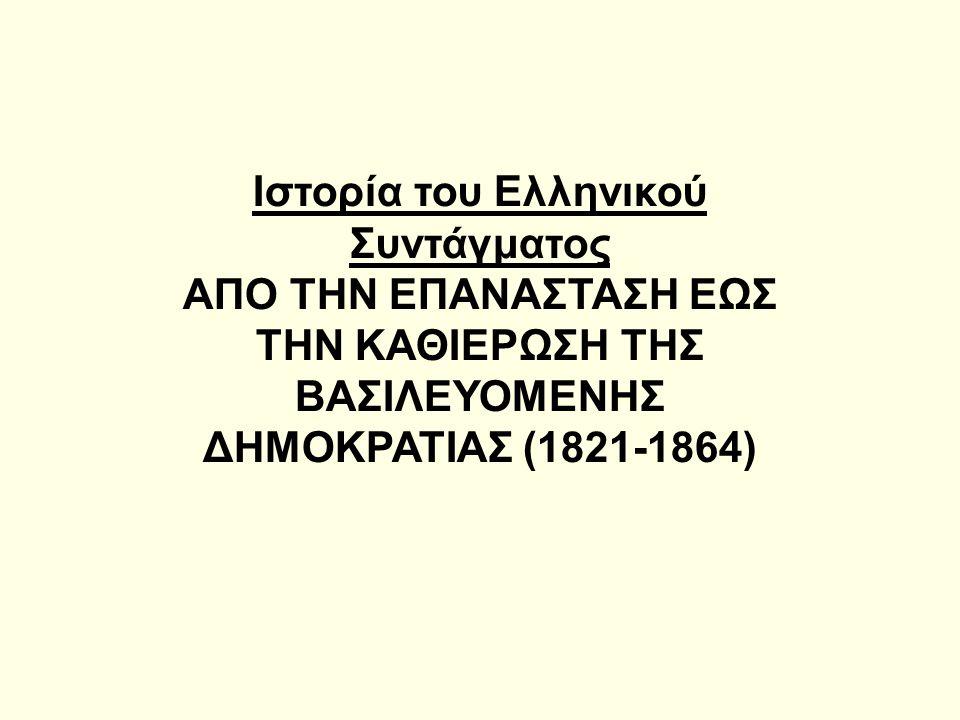 Ιστορία του Ελληνικού Συντάγματος