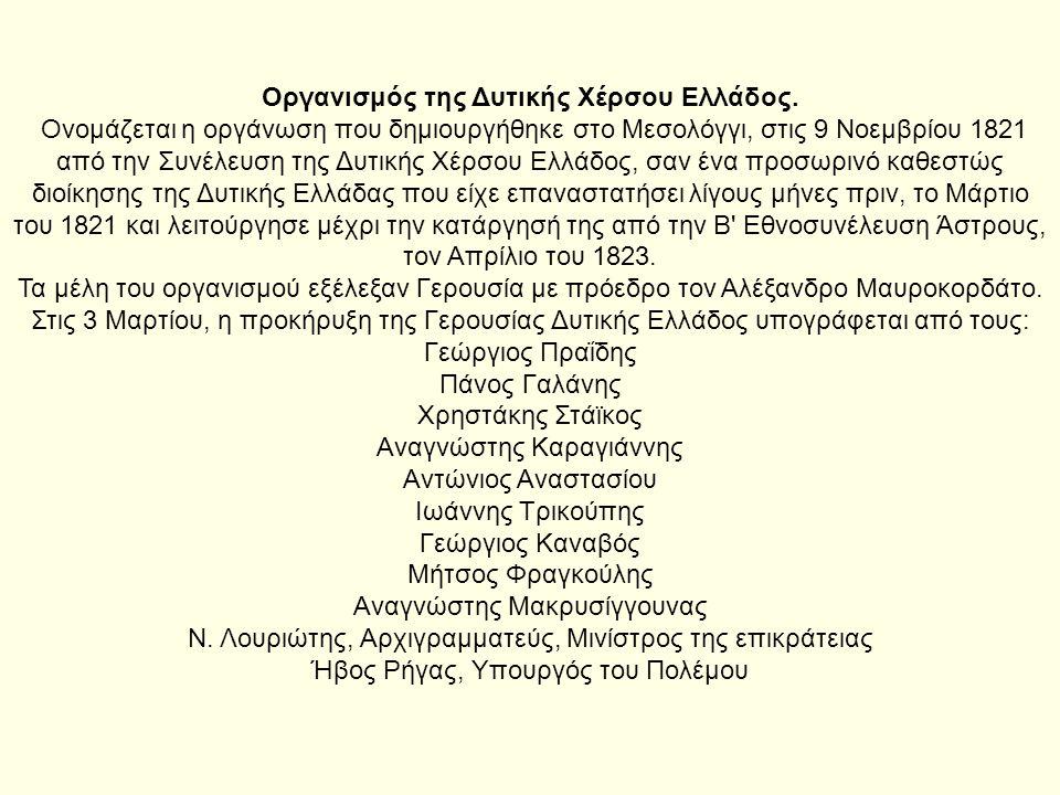 Οργανισμός της Δυτικής Χέρσου Ελλάδος.