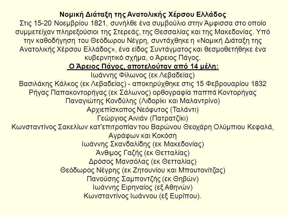 Νομική Διάταξη της Ανατολικής Χέρσου Ελλάδος