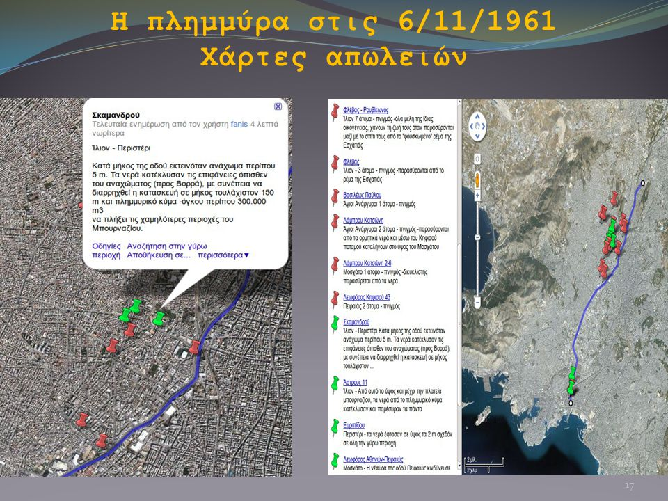 Η πλημμύρα στις 6/11/1961 Χάρτες απωλειών