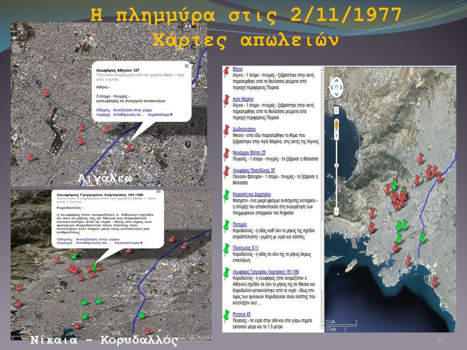 Η πλημμύρα στις 2/11/1977 Χάρτες απωλειών