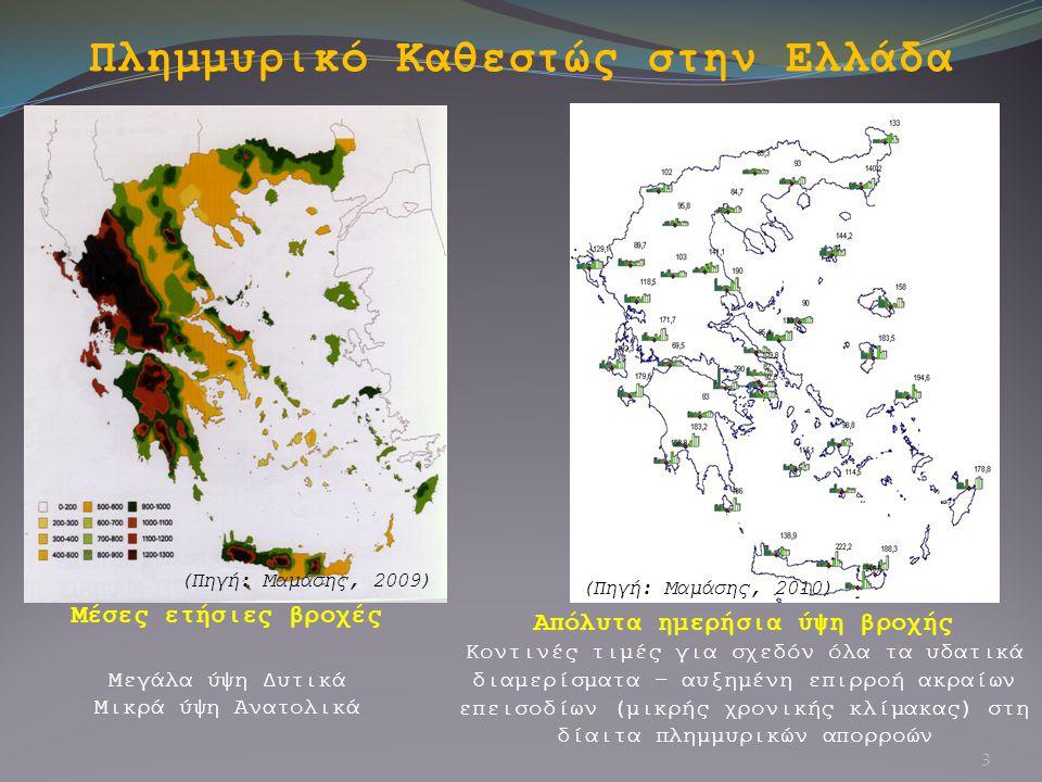 Πλημμυρικό Καθεστώς στην Ελλάδα Απόλυτα ημερήσια ύψη βροχής