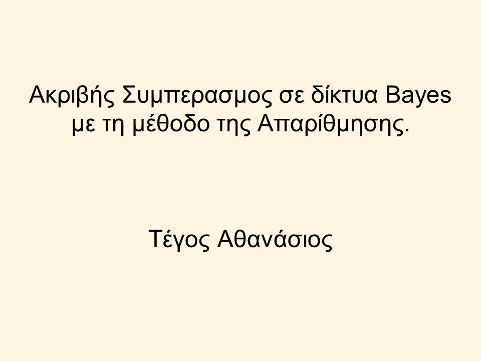 Ακριβής Συμπερασμος σε δίκτυα Bayes με τη μέθοδο της Απαρίθμησης