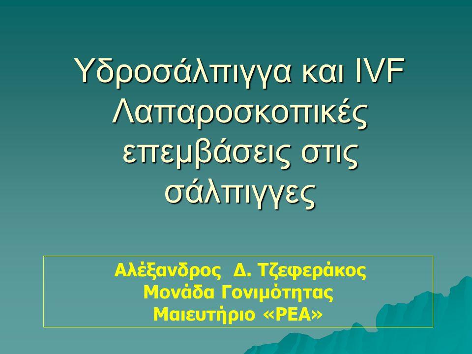 Υδροσάλπιγγα και IVF Λαπαροσκοπικές επεμβάσεις στις σάλπιγγες