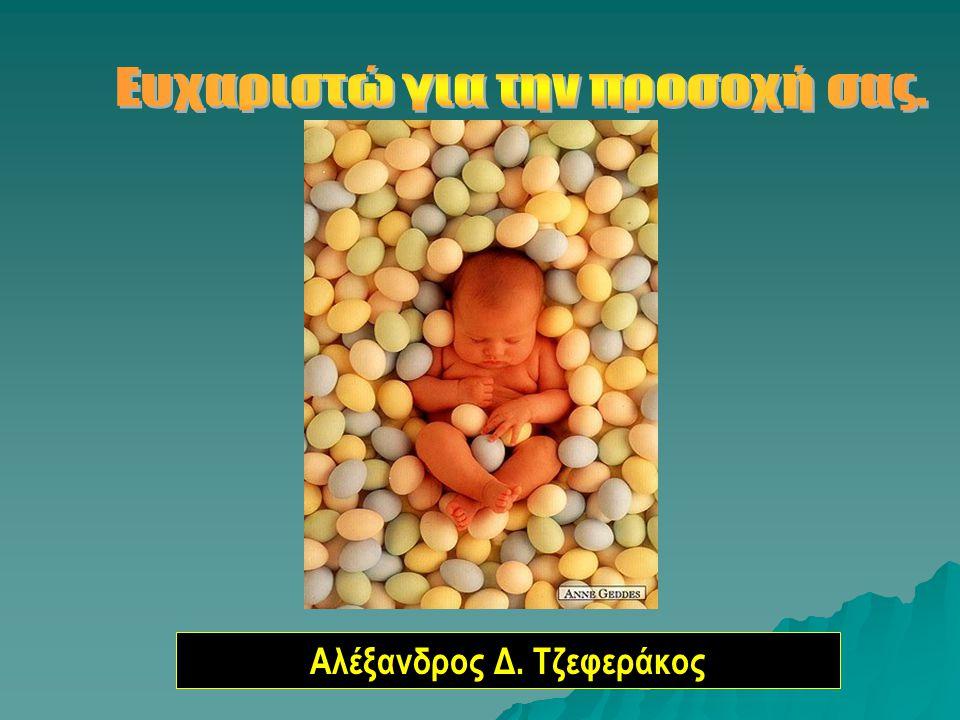 Αλέξανδρος Δ. Τζεφεράκος