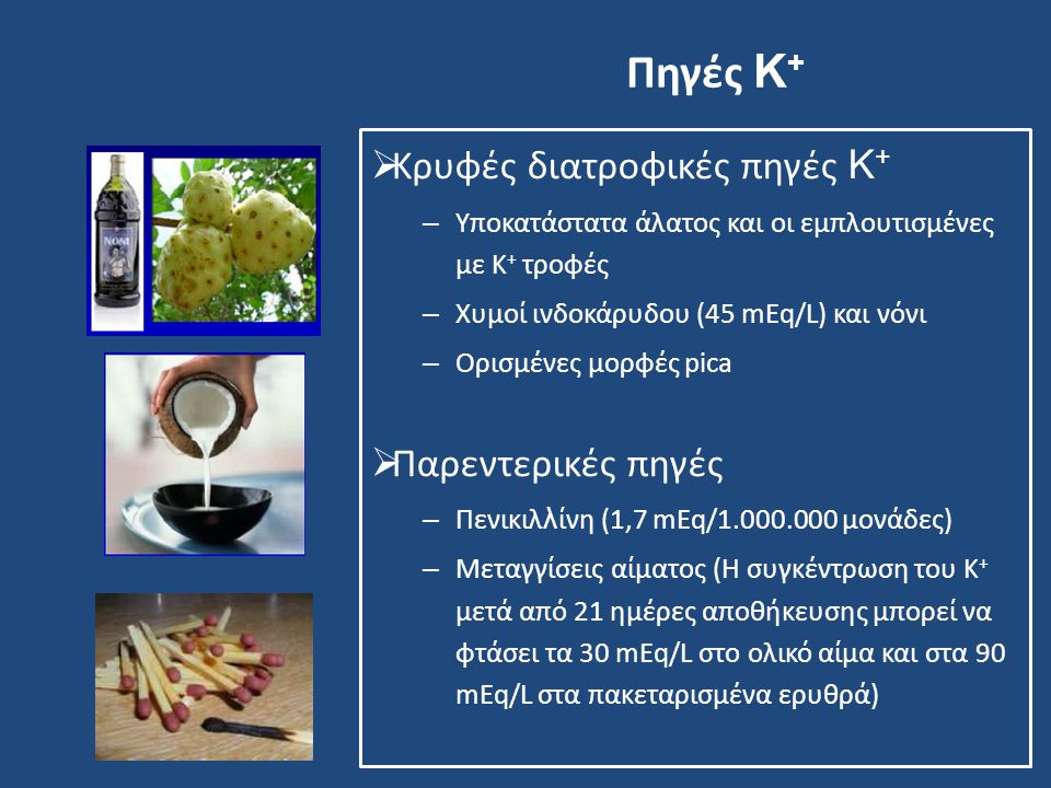 Πηγές Κ+ Κρυφές διατροφικές πηγές Κ+ Παρεντερικές πηγές