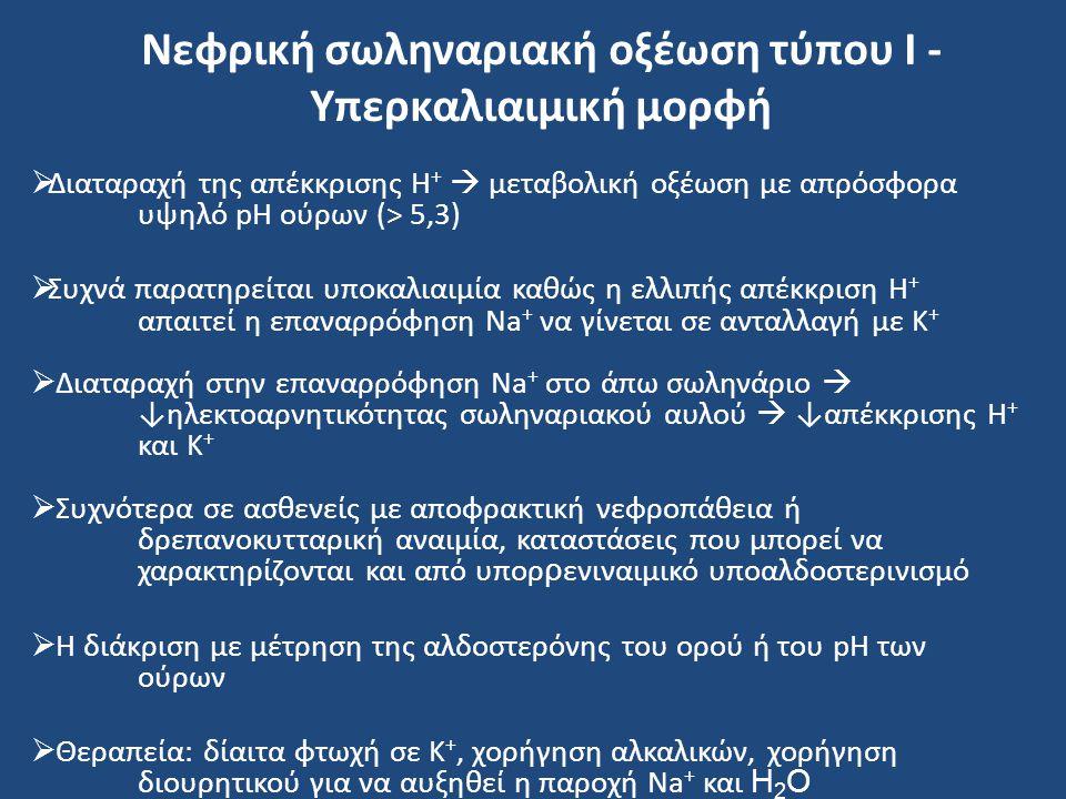 Νεφρική σωληναριακή οξέωση τύπου Ι -Υπερκαλιαιμική μορφή