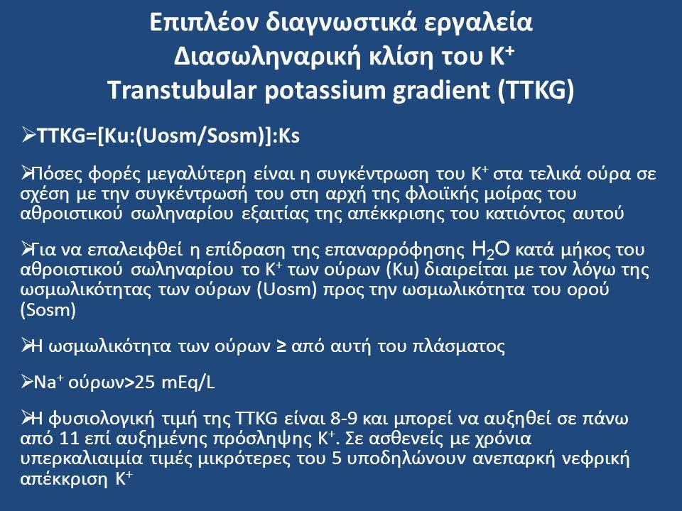 Επιπλέον διαγνωστικά εργαλεία Διασωληναρική κλίση του Κ+ Τranstubular potassium gradient (TTKG)