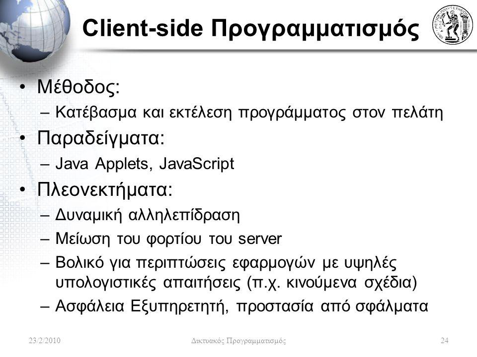Client-side Προγραμματισμός