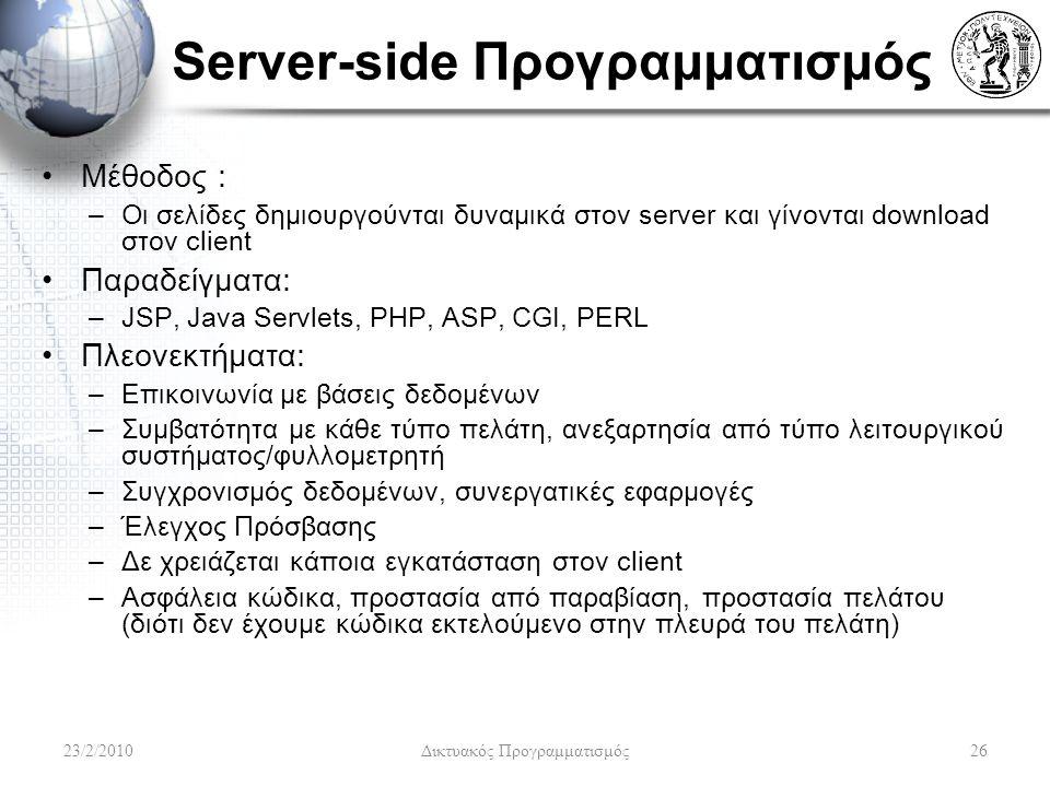 Server-side Προγραμματισμός
