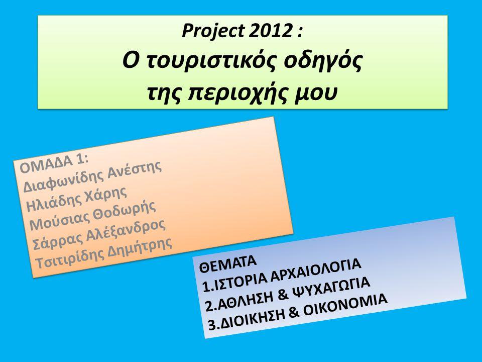 Project 2012 : Ο τουριστικός οδηγός της περιοχής μου