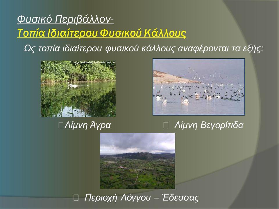 Φυσικό Περιβάλλον- Τοπία Ιδιαίτερου Φυσικού Κάλλους