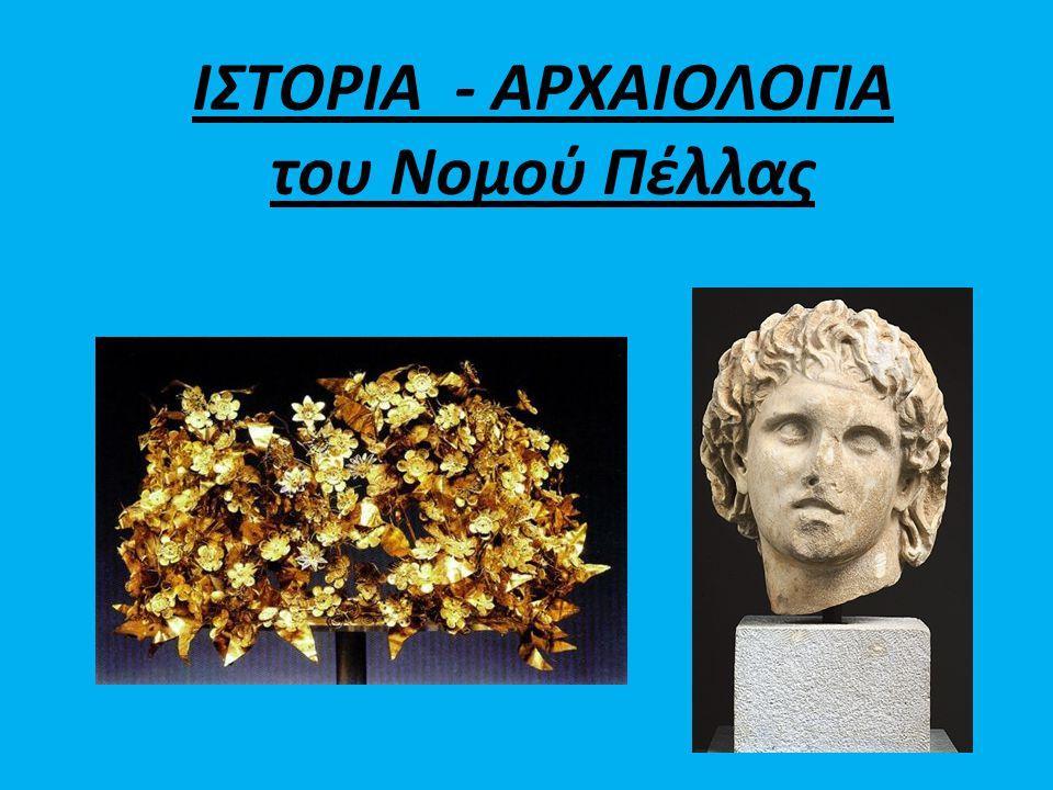 ΙΣΤΟΡΙΑ - ΑΡΧΑΙΟΛΟΓΙΑ του Νομού Πέλλας