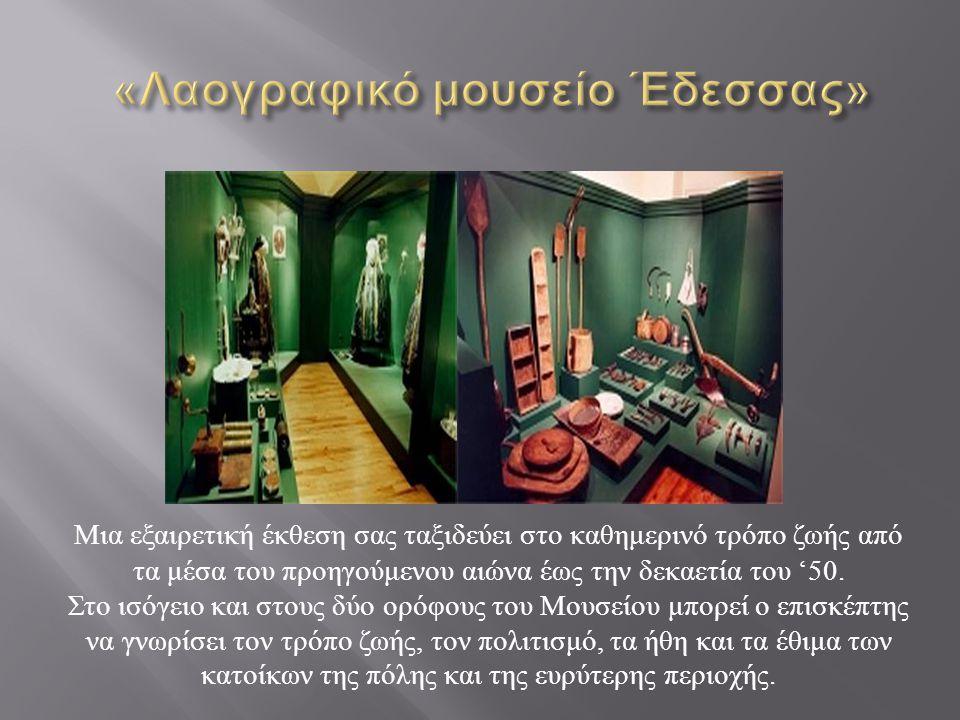 «Λαογραφικό μουσείο Έδεσσας»