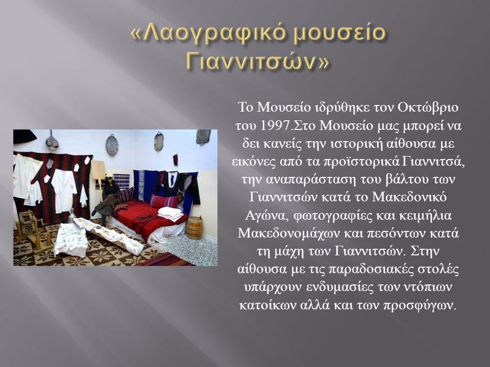 «Λαογραφικό μουσείο Γιαννιτσών»